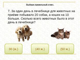 7. За один день в лечебнице для животных на приёме побывало 20 собак, а коше