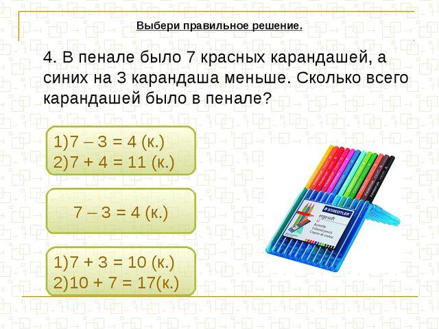 4. В пенале было 7 красных карандашей, а синих на 3 карандаша меньше. Скольк...