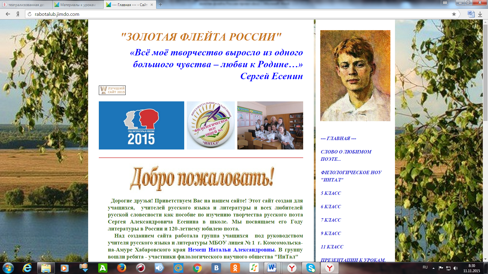C:\Users\NATALIA\Pictures\скрин сайт.png
