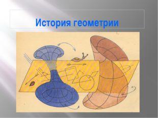 История геометрии