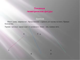 Основные геометрические фигуры Прямая Имеет длину, ширины нет.. Представление