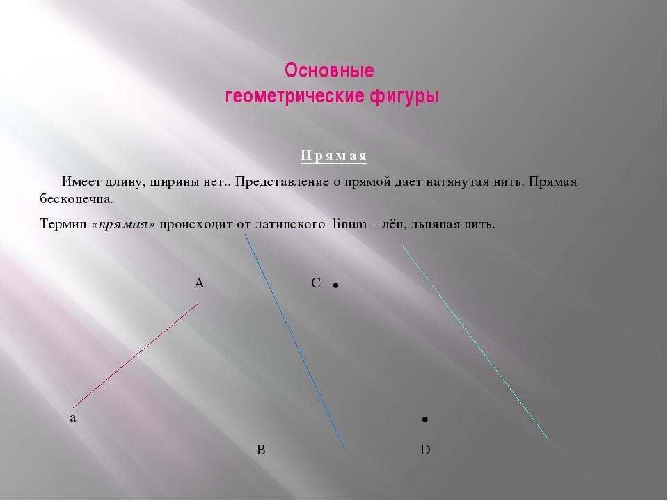 Основные геометрические фигуры Прямая Имеет длину, ширины нет.. Представление...
