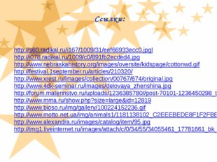 Ссылки: http://s60.radikal.ru/i167/1009/31/eef66933ecc0.jpgl http://i078.radi