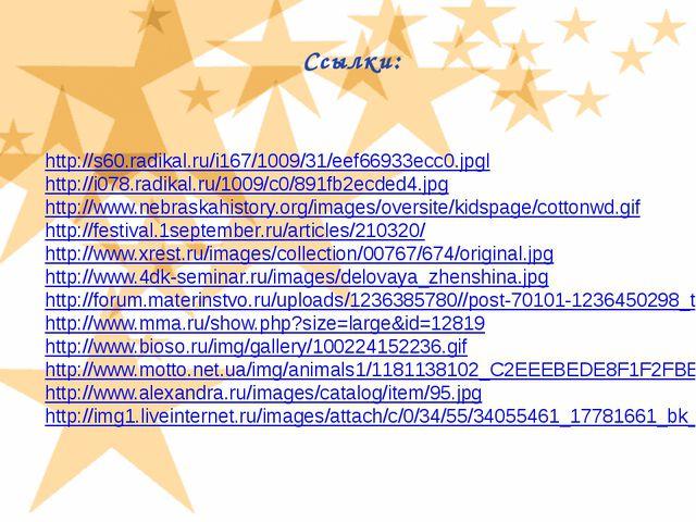 Ссылки: http://s60.radikal.ru/i167/1009/31/eef66933ecc0.jpgl http://i078.radi...