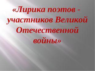 «Лирика поэтов - участников Великой Отечественной войны»