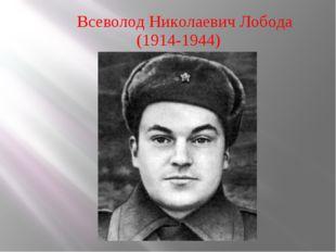 Всеволод Николаевич Лобода (1914-1944)