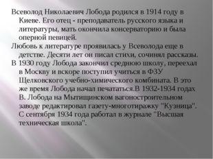 Всеволод Николаевич Лобода родился в 1914 году в Киеве. Его отец - преподават