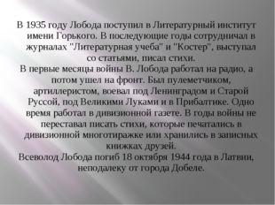 В 1935 году Лобода поступил в Литературный институт имени Горького. В послед