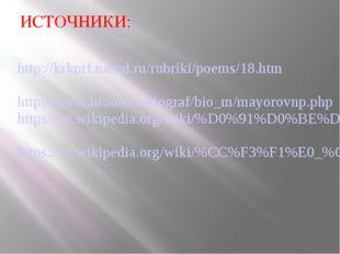 ИСТОЧНИКИ: http://krkprf.narod.ru/rubriki/poems/18.htm http://www.hrono.ru/bi