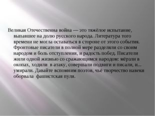 Великая Отечественна война — это тяжёлое испытание, выпавшее на долю русского