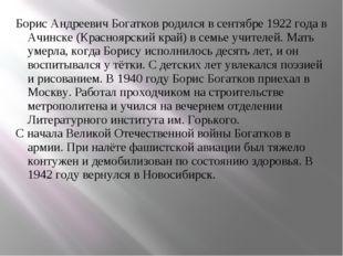 Борис Андреевич Богатков родился в сентябре 1922 года в Ачинске (Красноярский