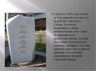11 августа 1943 года в бою за Гнездиловскую высоту (в районе Смоленск - Ельн