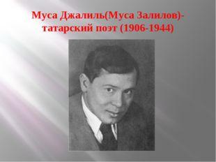 Муса Джалиль(Муса Залилов)-татарский поэт (1906-1944)
