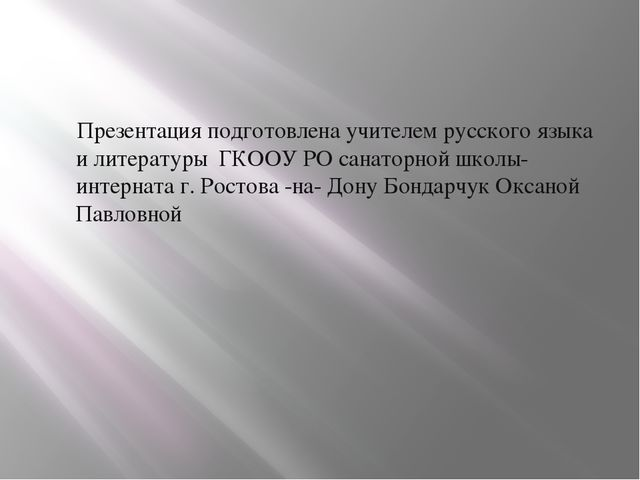 Презентация подготовлена учителем русского языка и литературы ГКООУ РО санат...