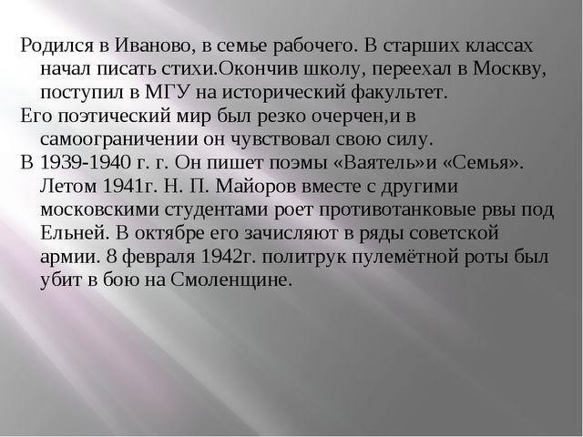 Родился в Иваново, в семье рабочего. В старших классах начал писать стихи.Око...