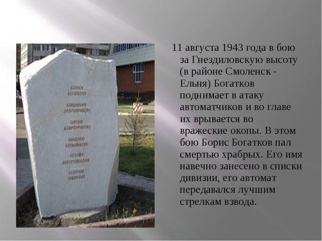 11 августа 1943 года в бою за Гнездиловскую высоту (в районе Смоленск - Ельн...
