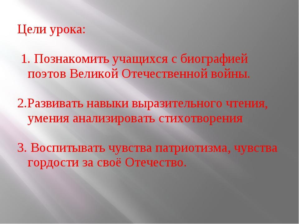 Цели урока: 1. Познакомить учащихся с биографией поэтов Великой Отечественной...