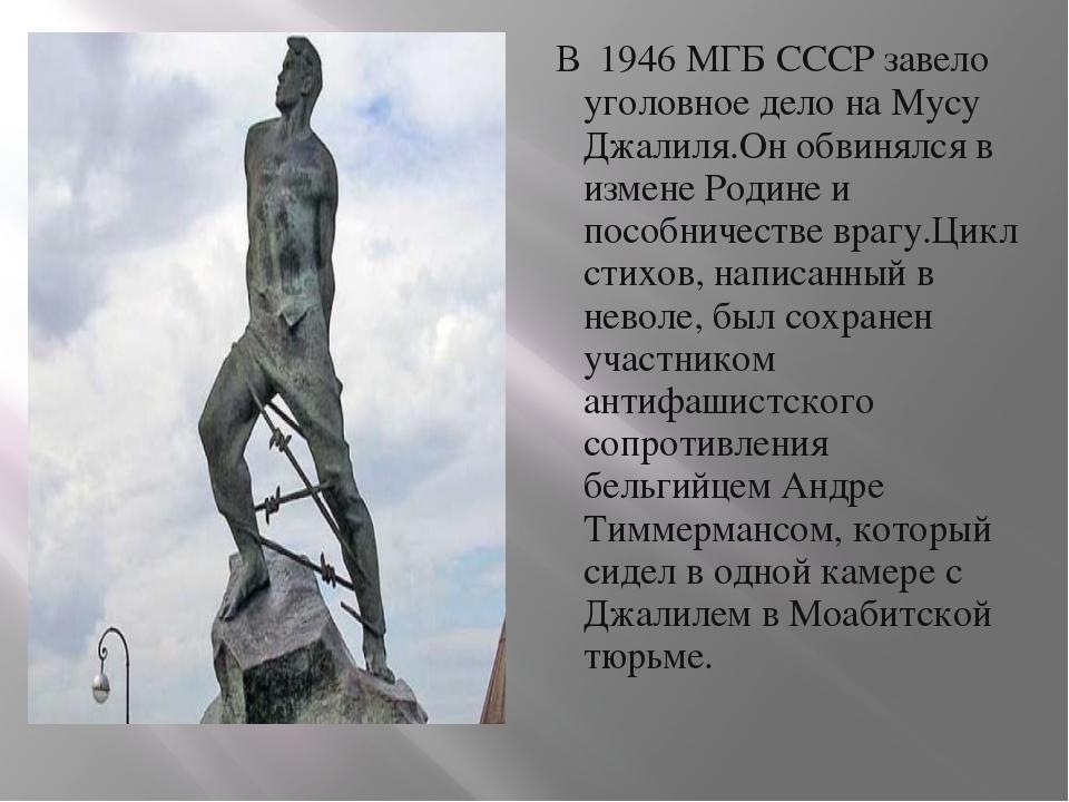 В 1946 МГБ СССР завело уголовное дело на Мусу Джалиля.Он обвинялся в измене...