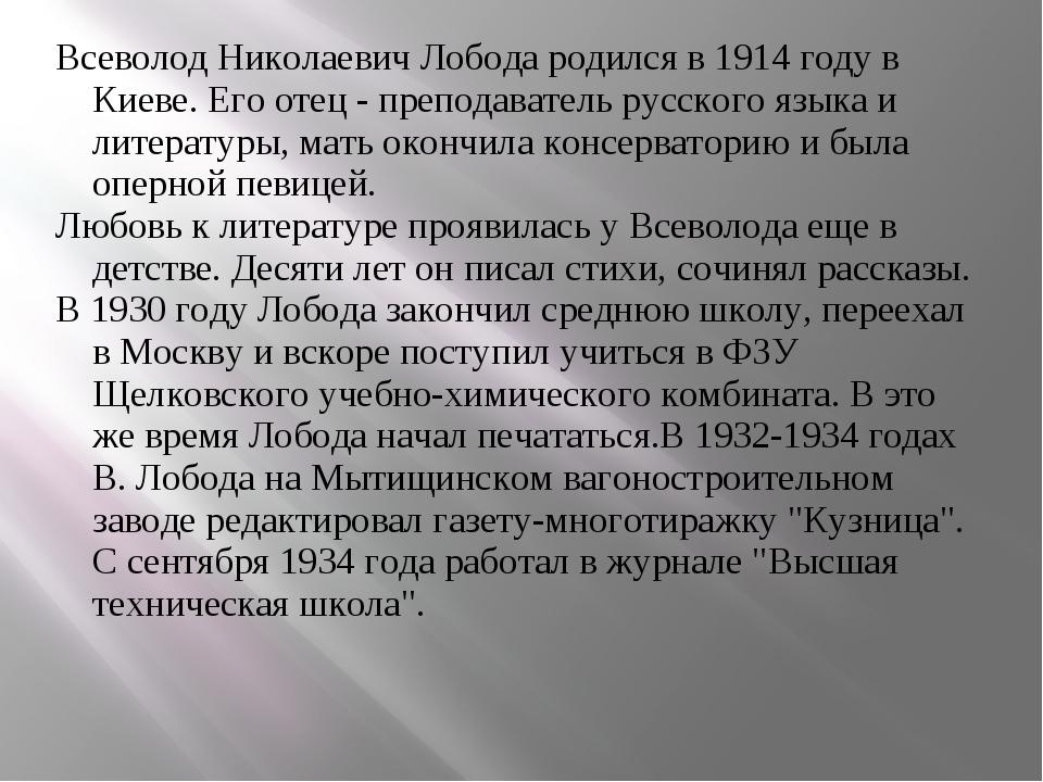 Всеволод Николаевич Лобода родился в 1914 году в Киеве. Его отец - преподават...