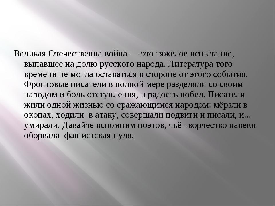 Великая Отечественна война — это тяжёлое испытание, выпавшее на долю русского...