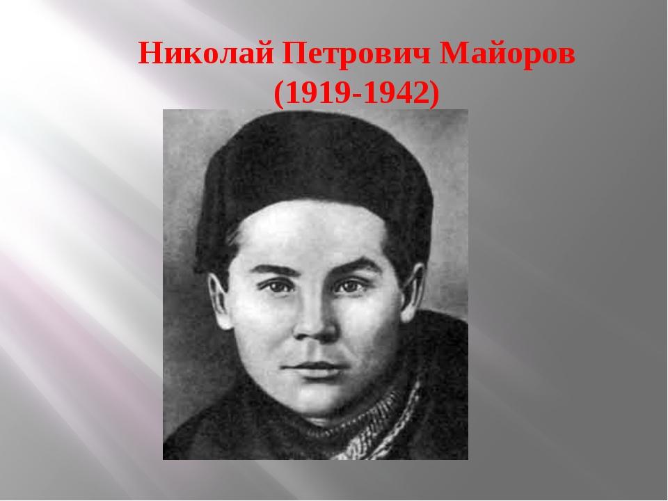 Николай Петрович Майоров (1919-1942)
