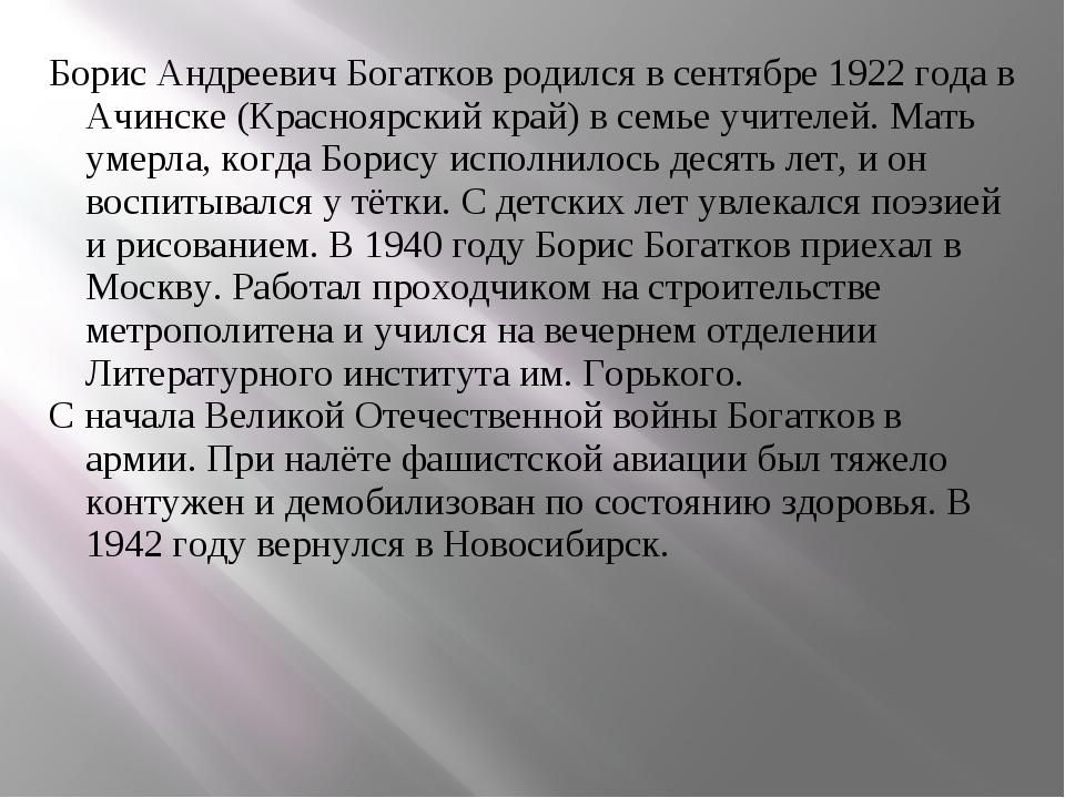Борис Андреевич Богатков родился в сентябре 1922 года в Ачинске (Красноярский...