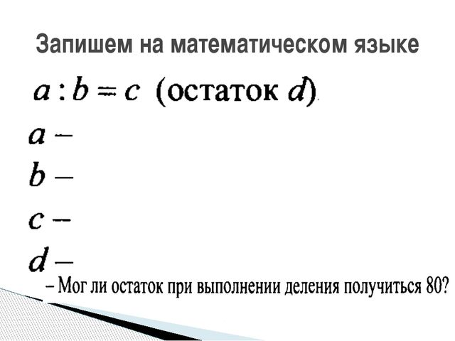 Запишем на математическом языке