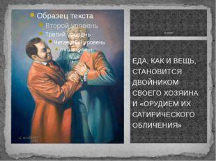 ЕДА, КАК И ВЕЩЬ, СТАНОВИТСЯ ДВОЙНИКОМ СВОЕГО ХОЗЯИНА И «ОРУДИЕМ ИХ САТИРИЧЕСК