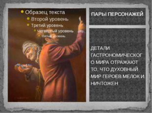 ДЕТАЛИ ГАСТРОНОМИЧЕСКОГО МИРА ОТРАЖАЮТ ТО, ЧТО ДУХОВНЫЙ МИР ГЕРОЕВ МЕЛОК И НИ
