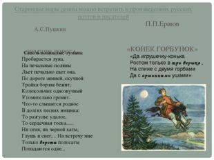 Старинные меры длины можно встретить в произведениях русских поэтов и писате