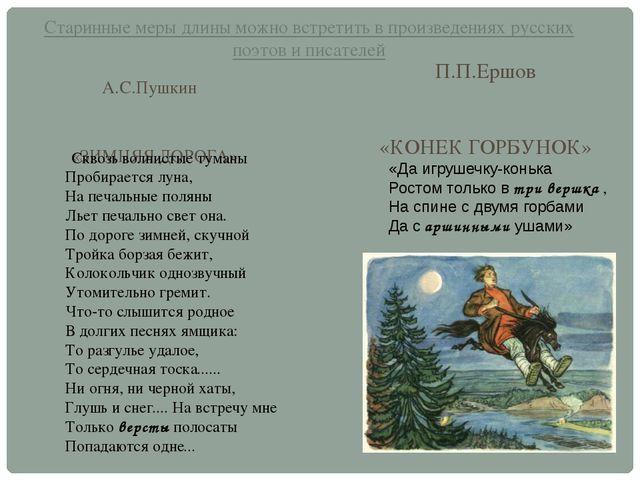 Старинные меры длины можно встретить в произведениях русских поэтов и писате...