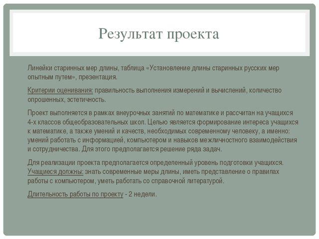 Результат проекта Линейки старинных мер длины, таблица «Установление длины ст...