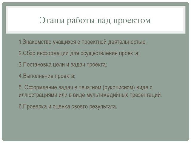 Этапы работы над проектом 1.Знакомство учащихся с проектной деятельностью; 2....