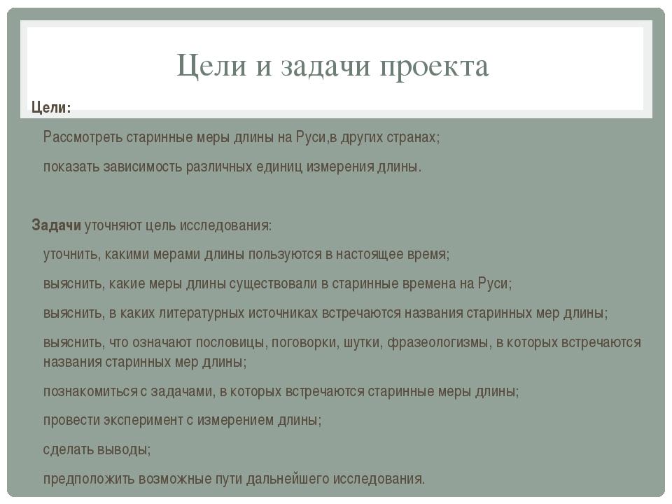 Цели и задачи проекта Цели: Рассмотреть старинные меры длины на Руси,в других...