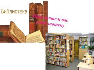 Приглашаем вас в библиотеку
