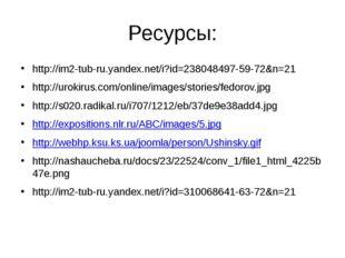 Ресурсы: http://im2-tub-ru.yandex.net/i?id=238048497-59-72&n=21 http://urokir