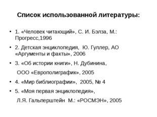 Список использованной литературы: 1. «Человек читающий», С. И. Бэлза, М.: Про