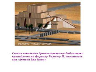 Самая известная древнеегипетская библиотека принадлежала фараону Рамсесу II,