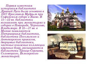 Первая известная историкам библиотека Древней Руси была основана в 1037 Ярос