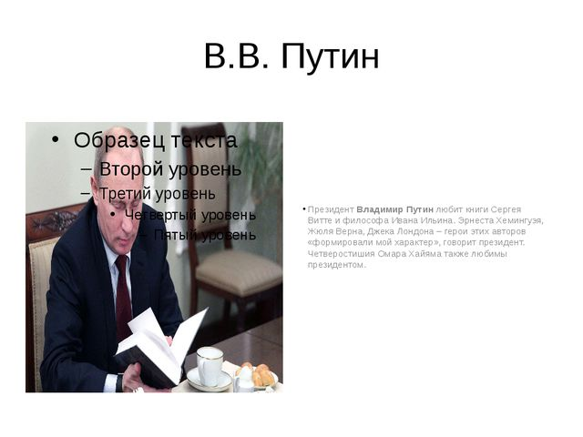 В.В. Путин ПрезидентВладимир Путинлюбит книги Сергея Витте и философа Ивана...