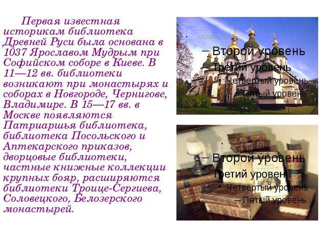 Первая известная историкам библиотека Древней Руси была основана в 1037 Ярос...