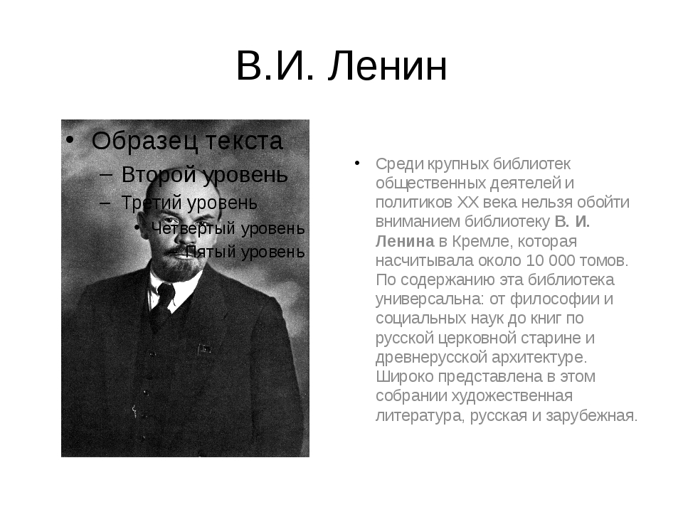 В.И. Ленин Среди крупных библиотек общественных деятелей и политиков XX века...