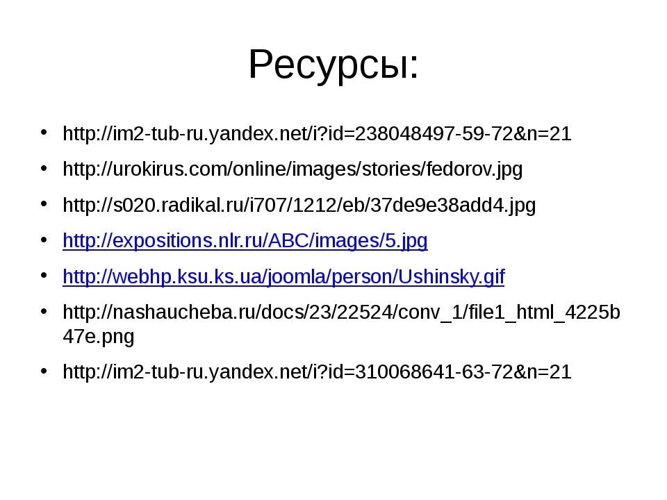 Ресурсы: http://im2-tub-ru.yandex.net/i?id=238048497-59-72&n=21 http://urokir...