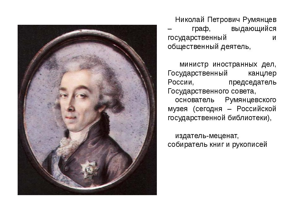 Николай Петрович Румянцев – граф, выдающийся государственный и общественный д...