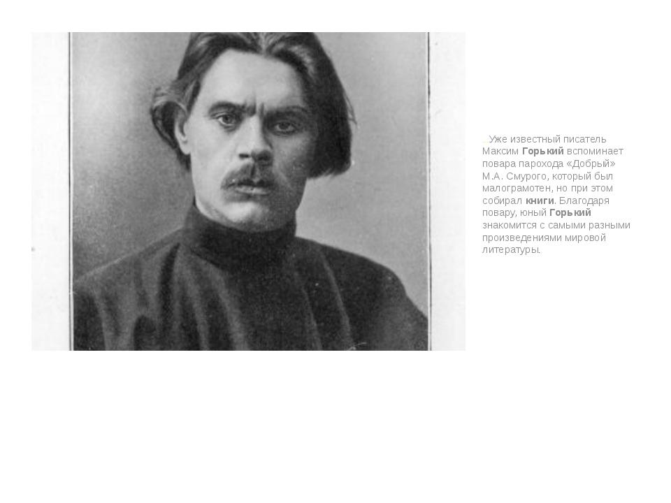 …Уже известный писатель Максим Горький вспоминает повара парохода «Добрый» М...