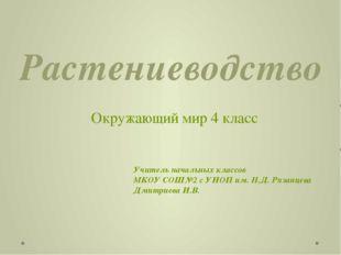 Растениеводство Окружающий мир 4 класс Учитель начальных классов МКОУ СОШ№2 с