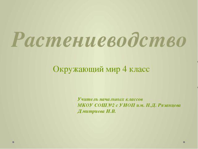 Растениеводство Окружающий мир 4 класс Учитель начальных классов МКОУ СОШ№2 с...