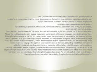 Цель1) Воспитательная :воспитание положительного, уважительного и толерантног