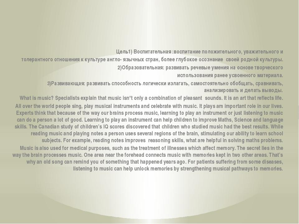 Цель1) Воспитательная :воспитание положительного, уважительного и толерантног...