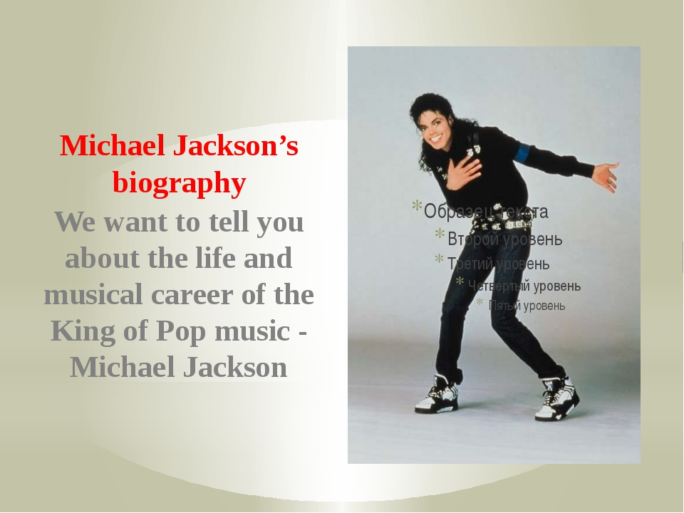 Michael Jackson's biography We want to tell you about the life and musical ca...